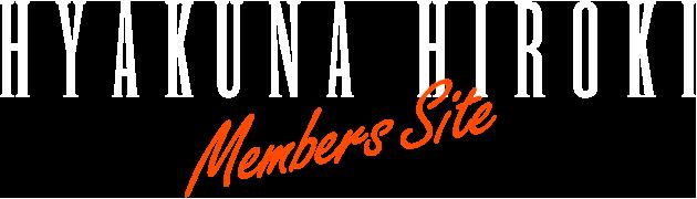 HYAKUNA HIROKI Members Site
